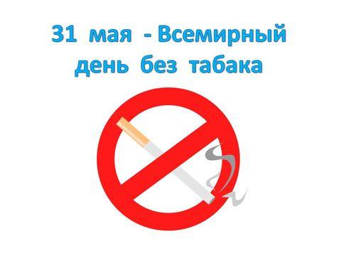 всемирного дня без табака