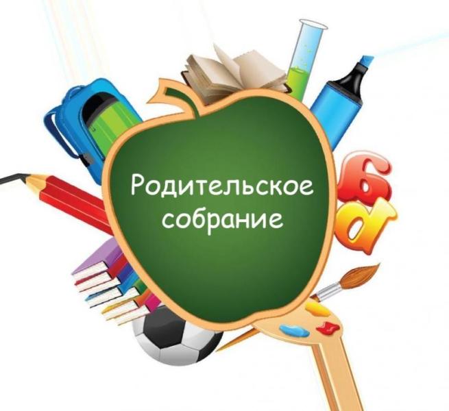 Родительское собрание для студентов первых курсов