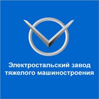 """ОАО """"Электростальский завод тяжелого машиностроения"""""""