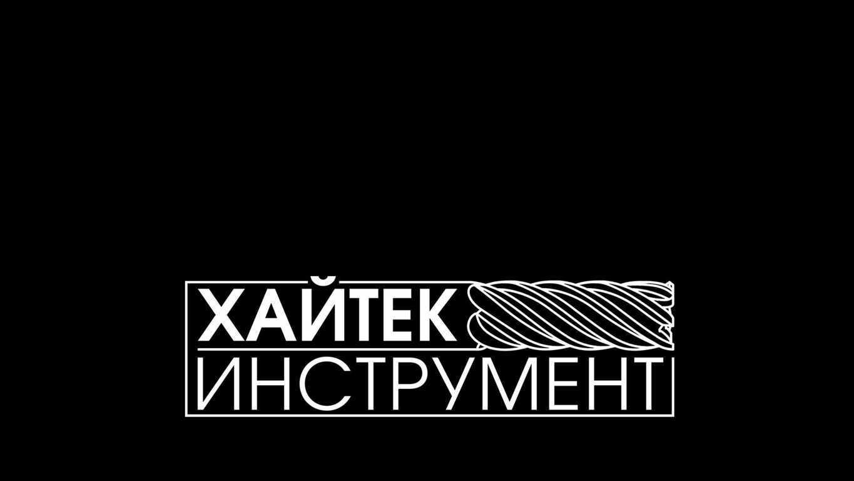Экскурсия в ХАЙТЕК ИНСТРУМЕНТ