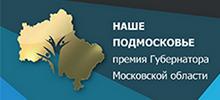 Наше Подмосковье. Премия губернатора