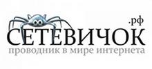 Сетевичек.рф